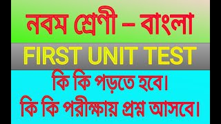 Class 9 first Bengali suggestion 2019/first unit test Question/1st evaluation unit test examination.