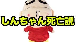 【都市伝説】クレヨンしんちゃん裏設定が怖すぎる thumbnail