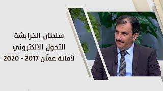 سلطان الخرابشة - التحول الالكتروني لأمانة عمّان 2017 - 2020