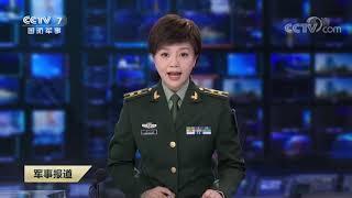 《军事报道》 20200128| CCTV军事