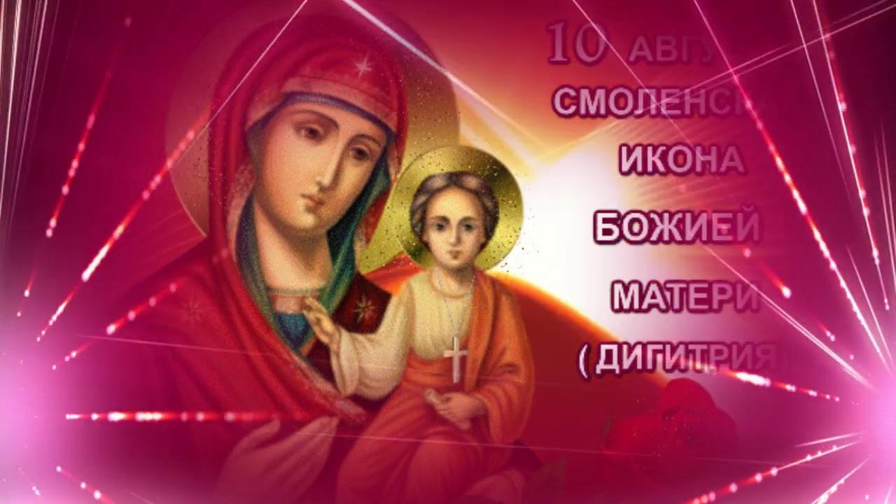 10 августа —Праздник иконы Смоленской Божией Матери