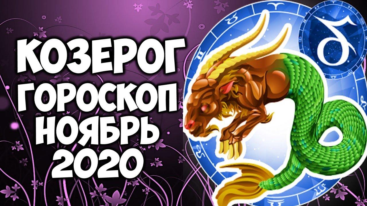 КОЗЕРОГ ГОРОСКОП на НОЯБРЬ 2020 САМЫЙ ТОЧНЫЙ ПРОГНОЗ НА МЕСЯЦ