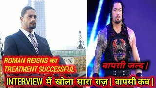 Roman reigns out of Danger ! Roman reigns huge health updates ! Roman reigns latest health news