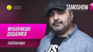Муборакшо Додалиев - Лайлои ман / Muboraksho Dodaliev - Layloi Man (Audio 2019)