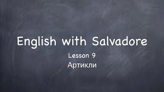 English with Salvadore lesson 9 (Английский с Сальвадором урок 9)