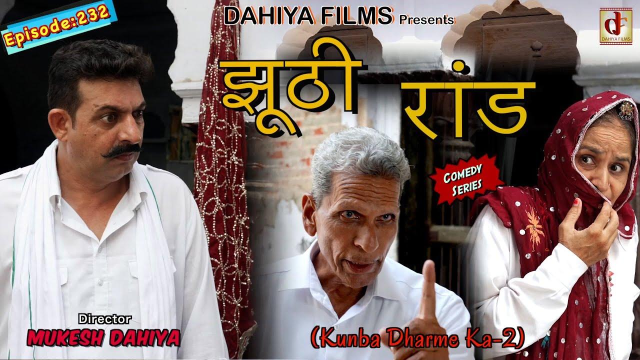 Episode: 232 झूठी रांड  | Mukesh Dahiya | Haryanvi Comedy I Web Series  I DAHIYA FILMS