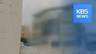 '시신 방치' 명상원 원장 구속…현장서 한방 침·주사기 발견 / KBS뉴스(News)