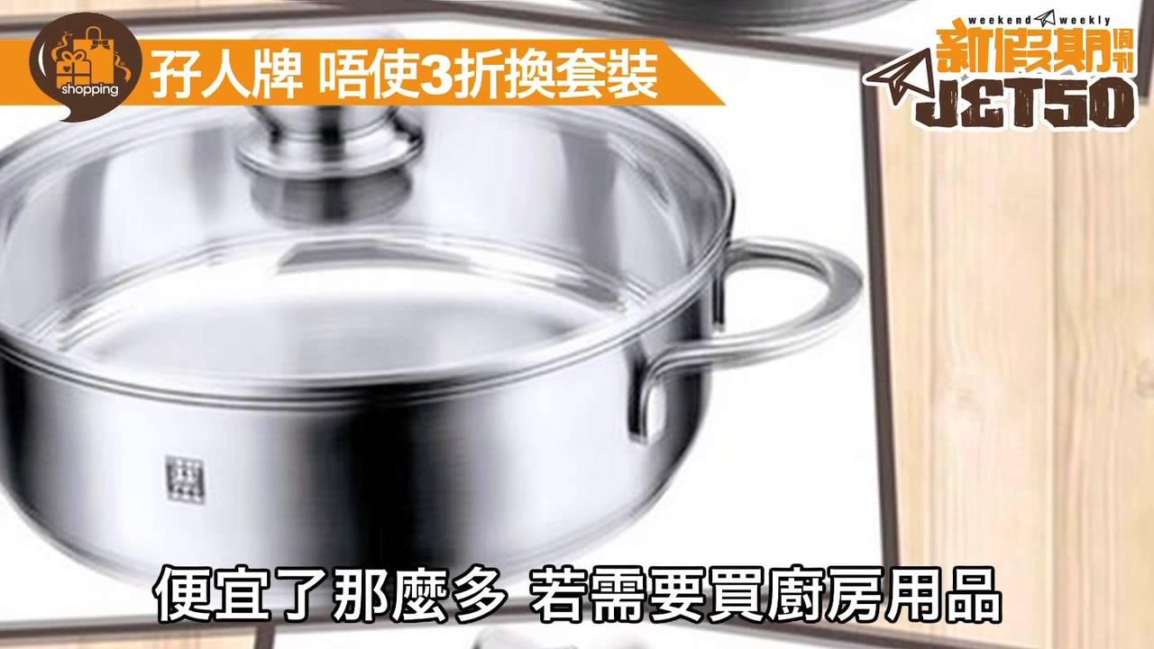 孖人牌 唔使3折換套裝 - YouTube