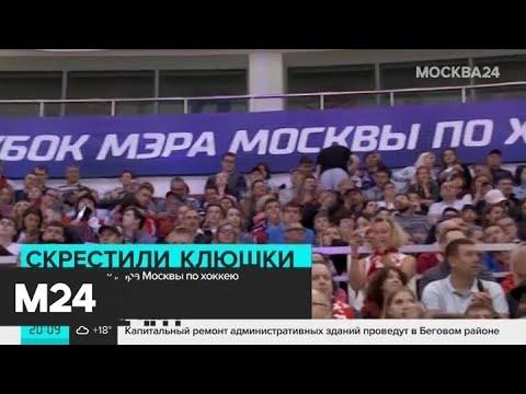 Собянин открыл Кубок мэра Москвы по хоккею - Москва 24