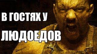 "Обзор Фильма ""Граница"" (Frontiere(s)) 2007"