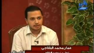 لقاء مع اسرة المصرى ع اسطول الحريه التركى