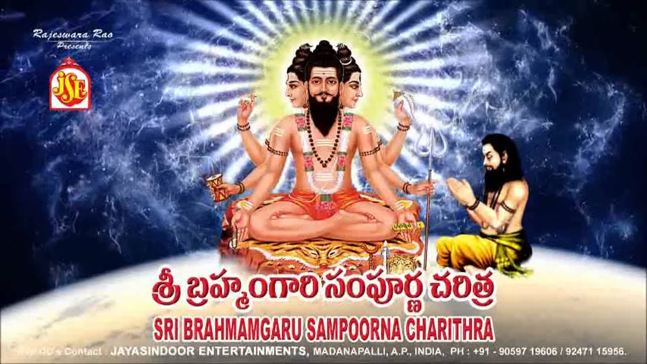 Sri Madvirat Veerabrahmendra Swamy Charitra Part 11 15 N T