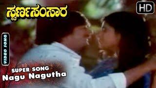 Nagu Nagutha Song   Swarna Samsara Kannada Movie   Kannada Songs   Ananth Nag Hits