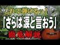 『さらば涙と言おう』#森田健作#ギター#弾き方#初心者#入門