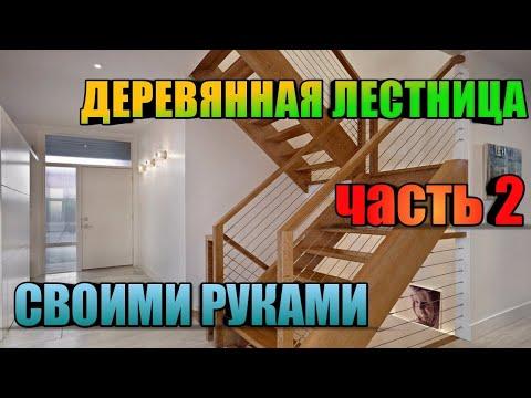 Жизнь в частном доме! Строим деревянную лестницу своими руками! Часть 2