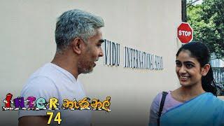 Inter නැසනල් | Episode 74 - (2021-02-03) | ITN Thumbnail