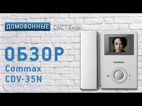 видеодомофон commax cdv-35n