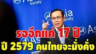 """ทำทั่วโลกฮือฮา """"นายกประยุทธ์"""" ประกาศกร้าวกลางนิวยอร์ก """"ปี 2579 เมืองไทย จะเป็นประเทศรายได้สูง"""
