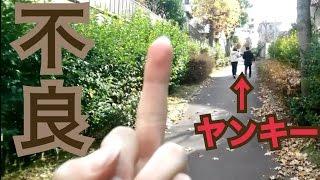 【命懸け】ヤンキーをおちょくってみた thumbnail