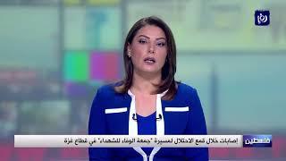 """إصابات خلال قمع الاحتلال لمسيرة """"جمعة الوفاء للشهداء"""" في قطاع غزة (30/8/2019)"""