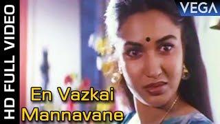 En Vazkai Mannavane VIdeo Song | Gopura Deepam Movie | Tamil Superhit Song