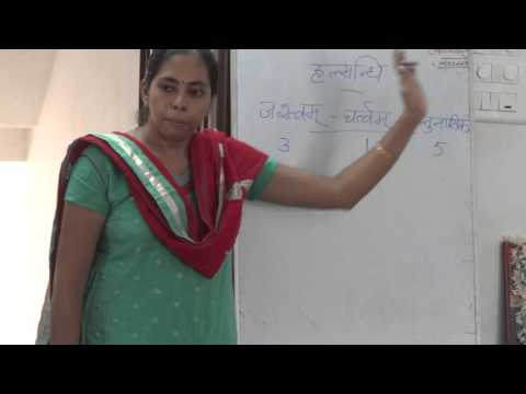 Sanskrit Teaching Methodology:-  हल्संधिः