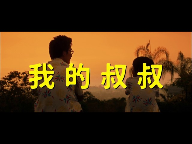 3/31【我的叔叔】中文預告