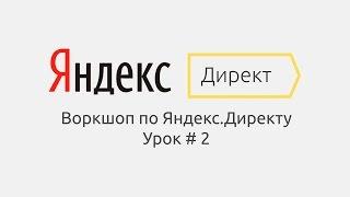 Воркшоп по Яндекс.Директу. Пример настройки кампании с нуля. Урок # 2 - Чистим базу