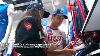 Открытие магазина FORWARD Нижневартовск/25.05.17.