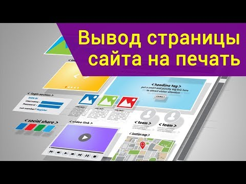 Вывод страницы сайта на печать