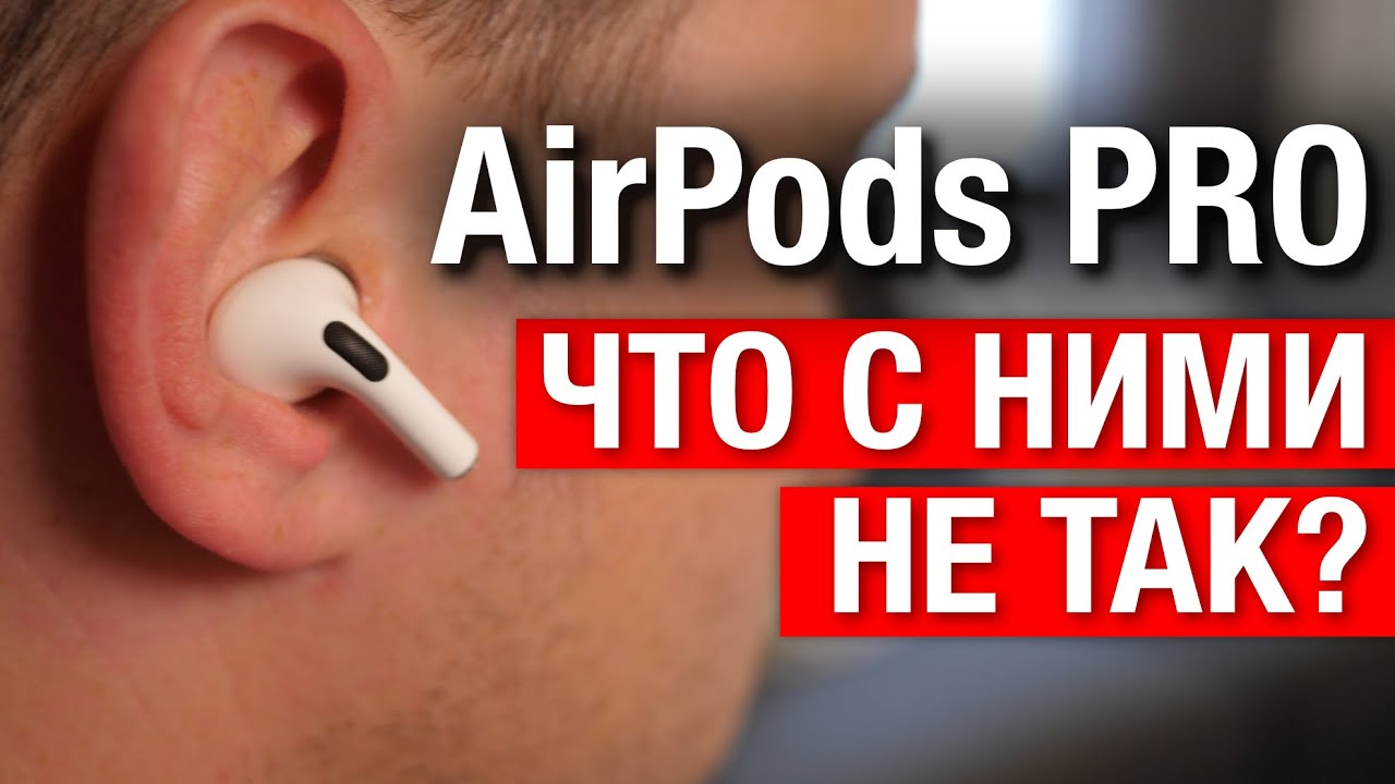 Разочаровали ... обзор AirPods Pro