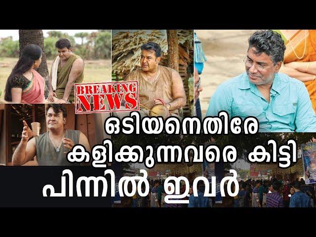 ഒടിയനെതിരെ കമന്റടിക്കുന്നവരൊക്കെ ഇതുംകൂടി കാണണം! | Froud activity against Odiyan Movie