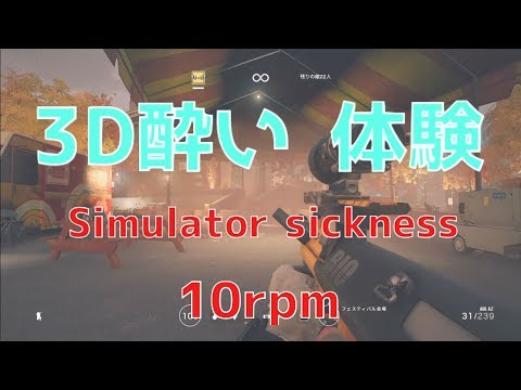 【3D】3D酔いを体験してみよう!Simulator sickness【sickness】