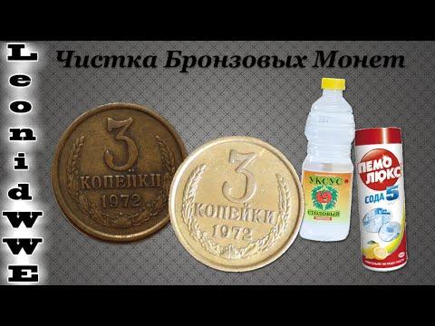 Чистка Монет #28 - Чистка Бронзовых Монет