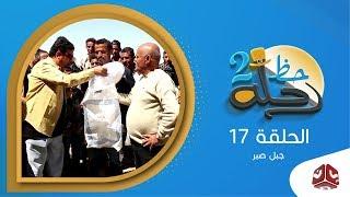 رحلة حظ 2 | الحلقة 17 - جبل صبر تعز | مع خالد الجبري وعبدالكريم مهدي | يمن شباب