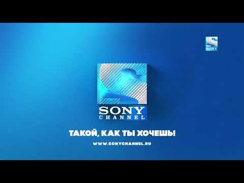 Заставки канала и свидетельство о регистрации (Sony Channel HD, 14.01.2020)