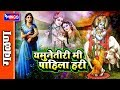 Gavlani  Songs - Yamune Teeri Me Pahila Hari - Krishna Gavlan - Marathi Songs