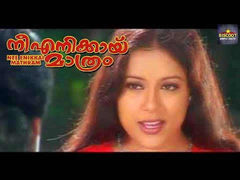 Nee Enikkai Mathram (1999) Full Malayalam movie | Romantic Movie