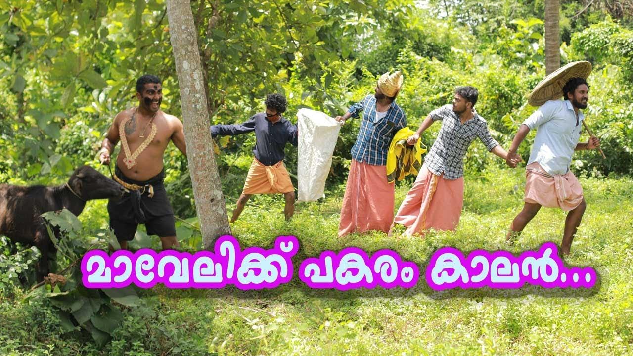 Download ഓണത്തിന് മാവേലിക്ക് പകരം കാലൻ എത്തിയപ്പോൾ   Peringandoor City  Onam 2020   Maveli   Latest Malayalam