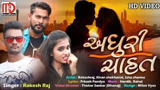 Adhuri Chahat Full Video Song Rakesh Raj Gujarati Bewafa Song