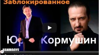 [Фейкстайл] Удаленное видео о Юрии Кормушине  (18+)(