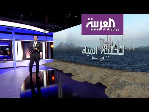 مصر تستعد لمواجهة أي نقص في مياه النيل ببناء محطات للتحلية  - نشر قبل 5 ساعة
