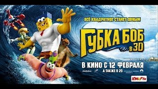 «Губка Боб в 3D» — фильм в СИНЕМА ПАРК