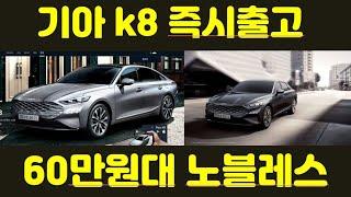 k8 자동차 장기렌탈 노블레스 즉시출고 2.5 가솔린 …
