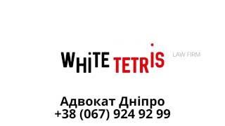 Адвокат Дніпро(Юридическая компания