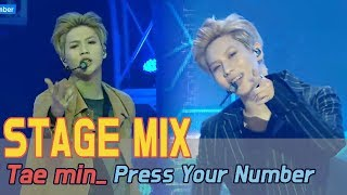 [60FPS] TAE MIN - Press Your Number 교차편집(Stage Mix)