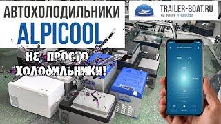 Автохолодильники Alpicool. Различия и особенности. Краткий обзор.