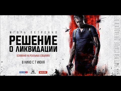 "Петренко и Шахназаров - про ""Решение о ликвидации"""