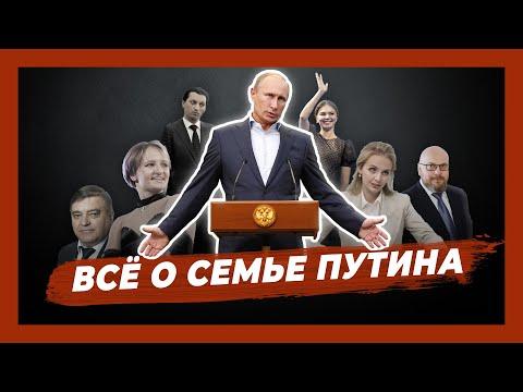 Семья Путина. Кого