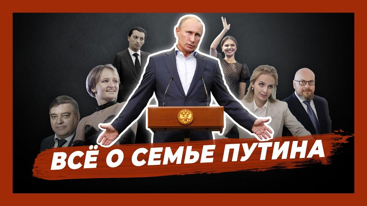 Семья Путина. Кого прячет президент